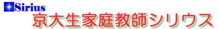 京都の京大生家庭教師シリウス